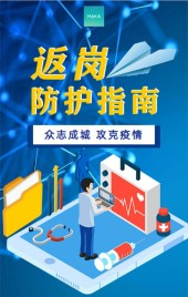 返岗防护指南蓝色科技风企业公司抗击疫情宣传疫情防护宣传册H5