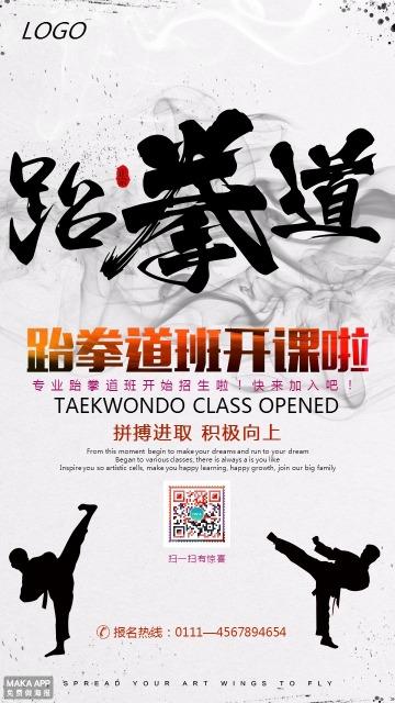 黑白创意中国风水墨跆拳道招生宣传海报