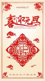 2019猪年中国风剪纸新年祝福 元旦祝福贺卡视频模板