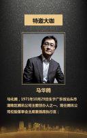 黑色炫酷高端大气商务企业会议论坛邀请函