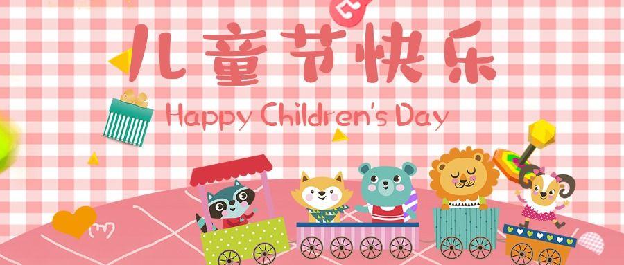 儿童节汇演简约大气宣传微信封面模版