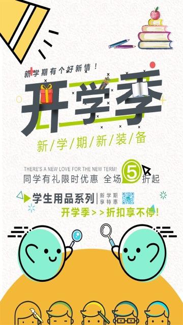 开学季商家促销海报宣传 开学介绍宣传展示