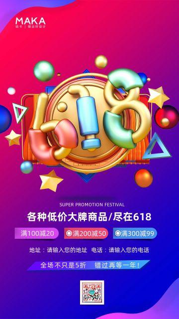蓝紫渐变科技风618大促商超/店铺行业全场促销宣传推广海报