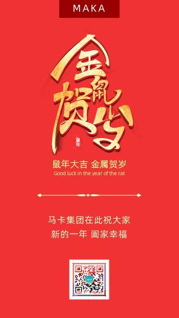 新年简约扁平风2020年元旦春节快乐企业贺卡日签早安放假通知小年邀请函促销海报