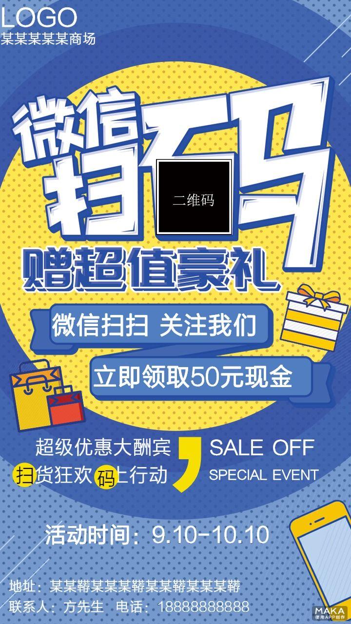 创意互动微信扫码赠豪礼宣传促销海报