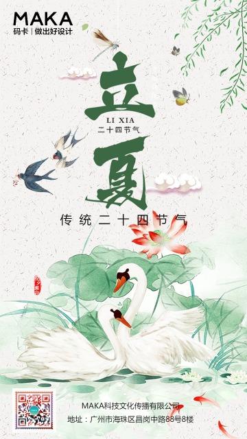 水墨风二十节气立夏宣传海报