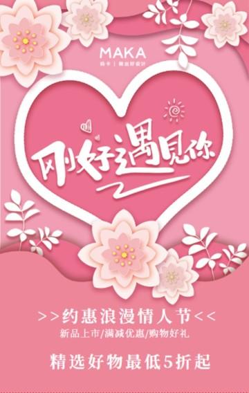 粉色清新刚好遇见你情人节促销宣传H5模版