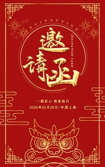 2020鼠年跨年元旦晚会年会会议中国风红色喜庆元旦酒会邀请