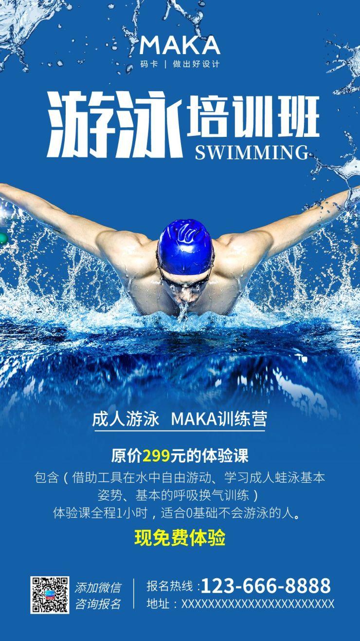 游泳培训班训练营宣传海报