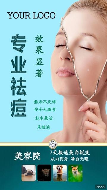 美容专业祛痘商铺宣传