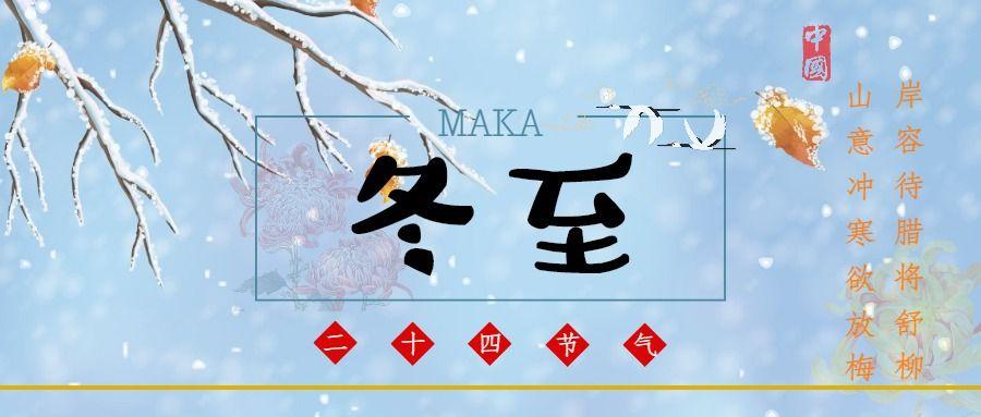 冬至二十四节气中国传统节日文化微信软文推送