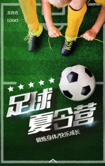 足球夏令营招生 青少年足球