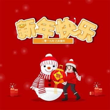 红色可爱2019猪新年祝福贺卡手机海报