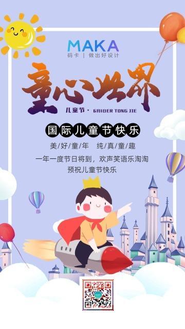 紫色手绘卡通风六一儿童节节日祝福节日快乐日签手机宣传海报