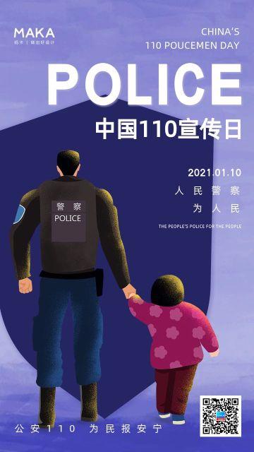 蓝色简约插画风格中国110宣传日公益宣传手机海报