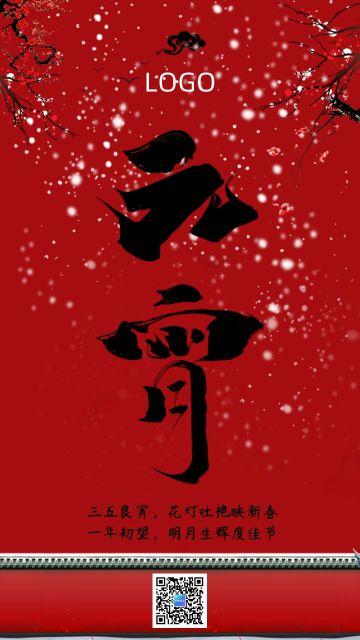 2020红色中国风正月十五元宵节中元节贺岁祝福企业宣传春节新春新年贺卡日签海报
