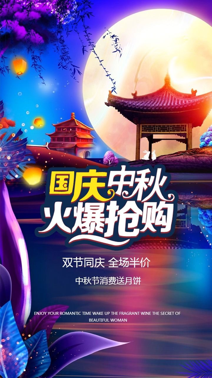 中秋国庆双节同庆促销活动宣传