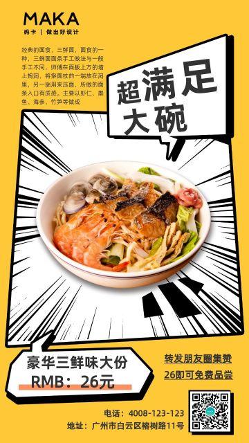 黄色简约餐饮促销活动玩法手机海报模板