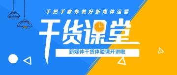 新媒体/运营干货等知识传播推广宣传微信公众号封面首图头图