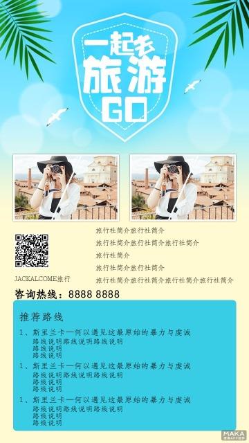 蓝色清新旅行社一起去旅游宣传海报