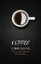 咖啡饮品高逼格推广