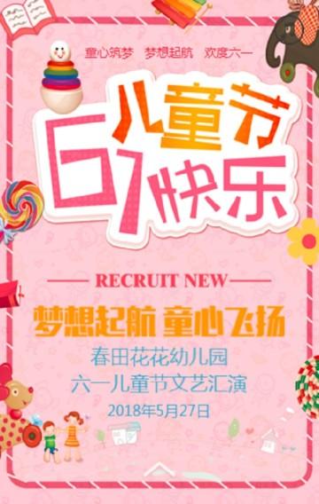 粉色卡通手绘六一儿童节邀请函文艺汇演邀请函H5