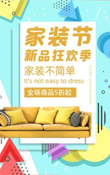 蓝色孟菲斯风格家装节沙发促销宣传H5