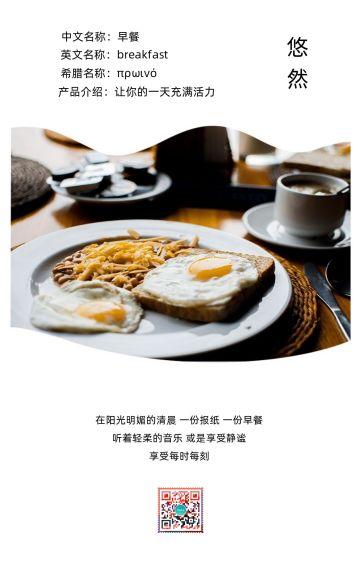 简约文艺早安美食心情励志朋友圈精选日签手机版海报