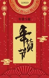 年货节新年促销年货促销新年特惠年终促销春节促销猪年大吉促销活动