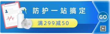 冠状病毒疫情蓝色电商活动banner模板