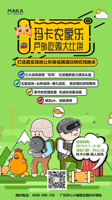 文化娱乐行业卡通风农家乐吃鸡活动大比拼宣传推广海报