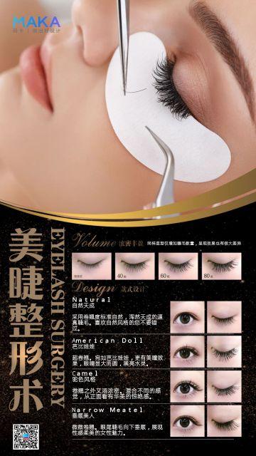 简约医疗美容美睫术整形技术宣传海报