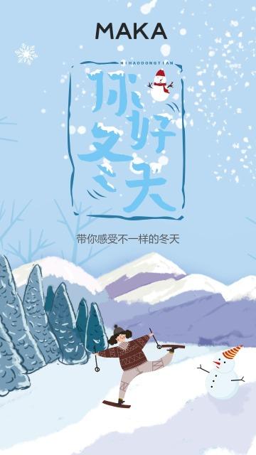 蓝色冬季雪景手机海报