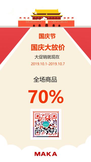扁平简约国庆节促销宣传海报