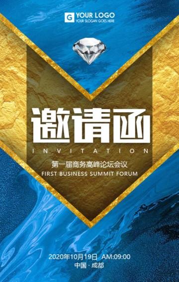 高端酷炫蓝金色商务会议峰会邀请函H5