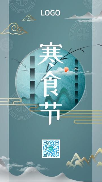 中国传统节气寒食节海报