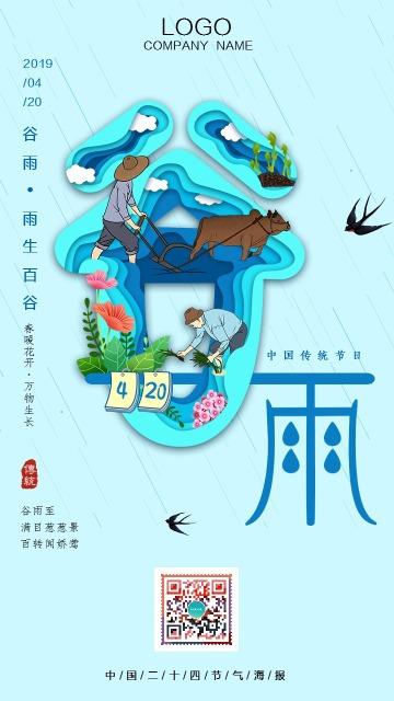 蓝色清新插画谷雨二十四节气手机宣传海报