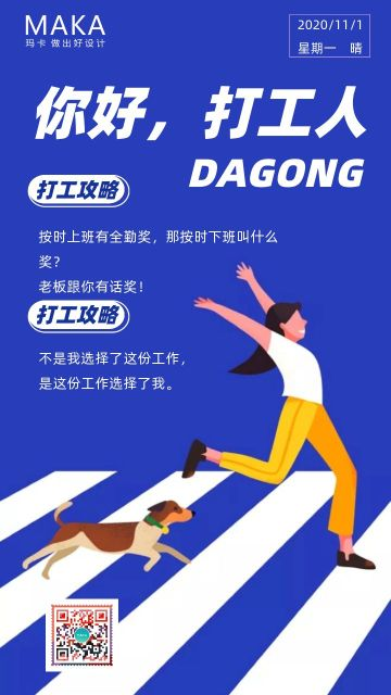 蓝色简约打工人励志日签宣传手机海报