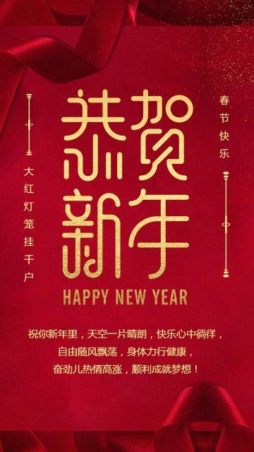 恭贺新年拜年红色喜庆宣传海报
