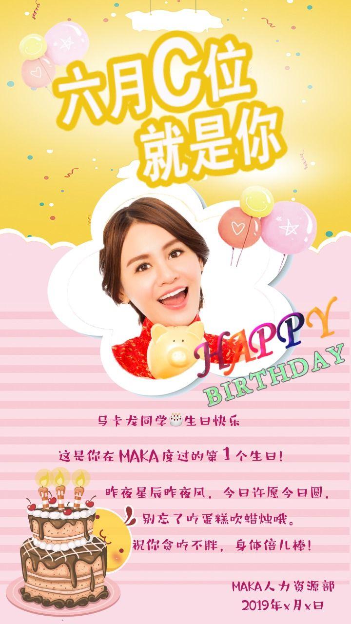 生日快乐生日贺卡简约粉色海报模版
