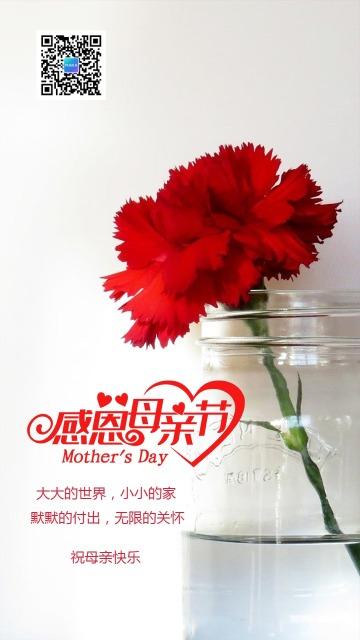 文艺简约白色母亲节祝福贺卡海报