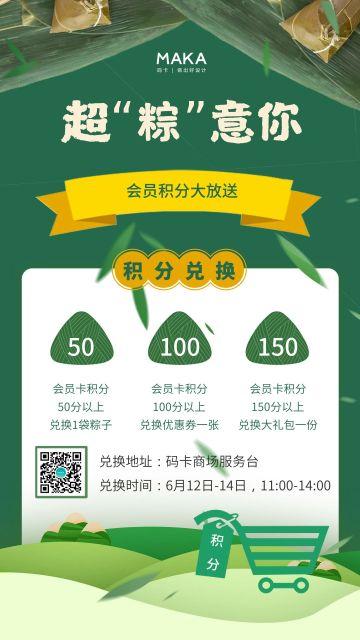 绿色简约风格端午节会员积分兑换海报
