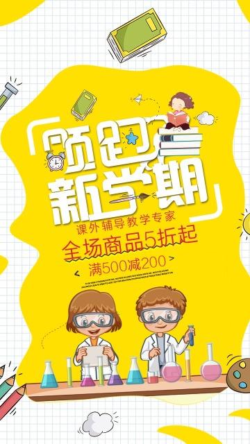 黄色卡通开学季促销折扣宣传活动通用海报