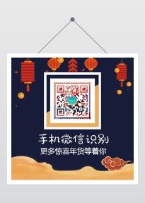 中国风商家店铺引导关注公众号二维码识别