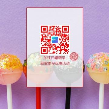公众号二维码糖果零食推广促销二维码时尚原创-曰曦