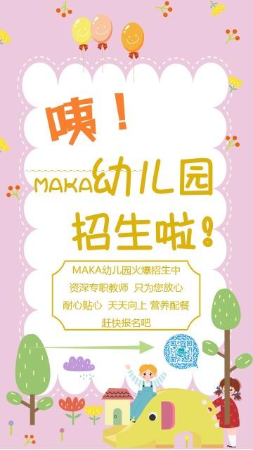 紫色卡通简约幼儿园开学季招生宣传海报