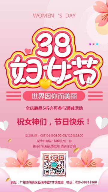 三八妇女节扁平风浪漫女神节通用手机版节日祝福海报