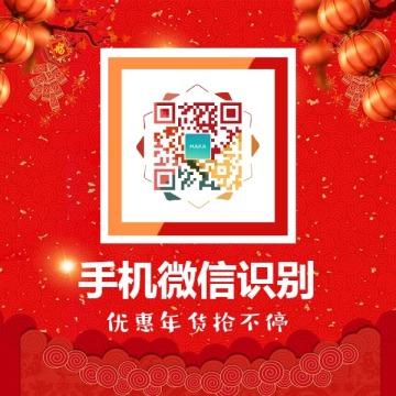 红色中国风微信扫码关注公众号二维码