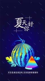 炫彩镭射水晶西瓜你好夏天手机海报