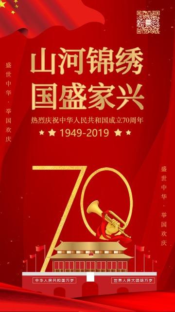 简约大气中国红国庆节喜迎华诞国庆促销宣传通用放假通知宣传海报